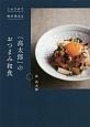 このワザで味が決まる 「高太郎」のおつまみ和食