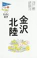 ブルーガイド てくてく歩き 金沢・北陸 歩いて見つける日本の旅ガイド