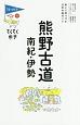 ブルーガイド てくてく歩き 熊野古道・南紀・伊勢 歩いて見つける日本の旅ガイド