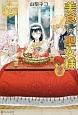 美食の聖女様 (2)