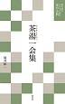 茶湯一会集 現代語でさらりと読む茶の古典