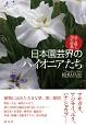 日本園芸界のパイオニアたち 花と緑と、20の情熱