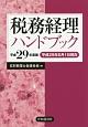 税務経理ハンドブック 平成29年