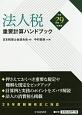 法人税重要計算ハンドブック 平成29年