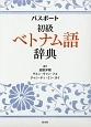 パスポート初級 ベトナム語辞典