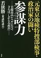 参謀力-官邸最高レベルに告ぐ さらば「しがらみ政治」- 元東京地検特捜部検事・政治家の闘い