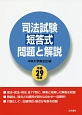 司法試験 短答式 問題と解説 平成29年
