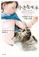 小さなモネ-アイリス・グレース- 自閉症の少女と子猫の奇跡