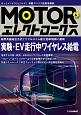 MOTORエレクトロニクス (6)