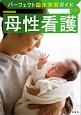 母性看護<第2版> パーフェクト臨床実習ガイド
