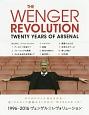 ヴェンゲル20周年 アーセナル写真集 THE WENGER REVOLUTION TWE