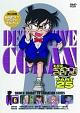 名探偵コナン PART25 Vol.6