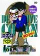 名探偵コナン PART25 vol.7