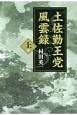 土佐勤王党風雲録(上)