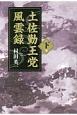 土佐勤王党風雲録(下)