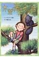 木登りモモ太の話