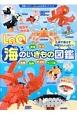 LaQ海のいきもの図鑑 LaQ公式ガイドブック