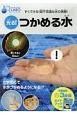 光る!つかめる水 NAGAOKA LABO すぐできる!超不思議な水の実験!