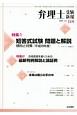弁理士受験新報 2017 特集:短答式試験問題と解説傾向と対策 弁理士試験・知財検定試験・法科大学院生のための情報(119)