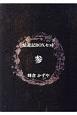 最遊記 BOXセット (3)