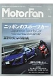 Motor Fan 知的好奇心を満たす自動車総合誌(8)