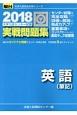 大学入試センター試験 実戦問題集 英語(筆記) 2018