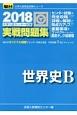 大学入試センター試験 実戦問題集 世界史B 2018