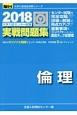 大学入試センター試験 実戦問題集 倫理 2018