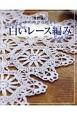白いレース編み<改訂版> 一本の糸から始まる