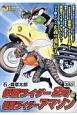 仮面ライダー2号&仮面ライダーアマゾン