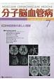 分子脳血管病 16-2