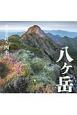 八ヶ岳 山岳写真同人四季