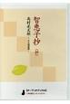 知恵子抄(抄) 〈声を便りに〉オーディオブック 十七編抜粋
