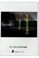 堀辰雄名作選 「風立ちぬ」 〈声を便りに〉オーディオブック (2)