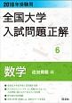 全国大学 入試問題正解 数学 追加掲載編 2018 (6)