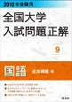 全国大学 入試問題正解 国語 追加掲載編 2018 (9)