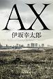 AX-アックス-