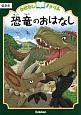 恐竜のおはなし 低学年 おはなしドリル
