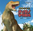恐竜えほん ティラノサウルス