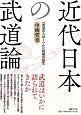 近代日本の武道論 〈武道のスポーツ化〉問題の誕生