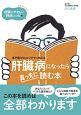 肝臓病になったら真っ先に読む本 自宅でもできる!肝臓にやさしい特効レシピ付 専門医がわかりやすく教える