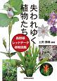 失われゆく植物たち 長野県レッドデータ植物図鑑