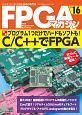 FPGAマガジン ハイエンド・ディジタル技術の専門誌(16)