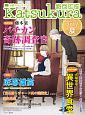 かつくら 2017夏 小説ファン・ブック(23)