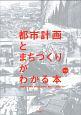 都市計画とまちづくりがわかる本<第二版>
