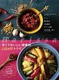 辛くておいしい調味料 ハリッサレシピ オリーブオイル、とうがらし、スパイスが効く!減塩や