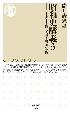 昭和史講義 リーダーを通して見る戦争への道 (3)