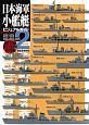 日本海軍小艦艇 ビジュアルガイド 護衛艦艇編 模型で再現 第二次大戦の日本艦艇(2)