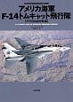 アメリカ海軍F-14トムキャット飛行隊 不朽の自由作戦編 オスプレイエアコンバットシリーズスペシャルエディション4