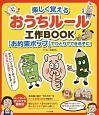 楽しく覚えるおうちルール工作BOOK 「お約束ポップ」でひとりでできる子に!